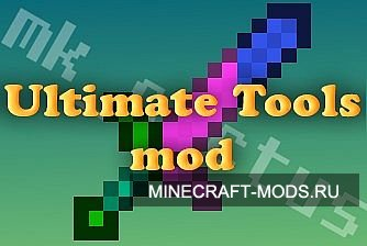 UltimateTools (1.4.7) - Моды для minecraft