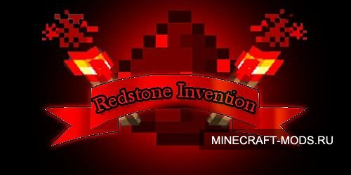 Redstone Invention (�����) - ����� ��� minecraft
