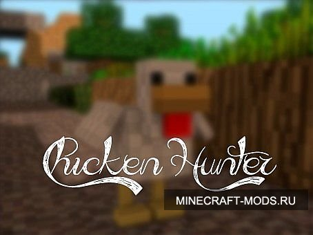 Chicken Hunter (Карта) - Карты для minecraft