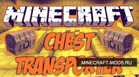 Chest Transporter (1.6.2) - ���� ��� minecraft