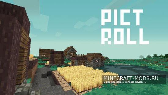 Pictroll [16x][1.8.8]