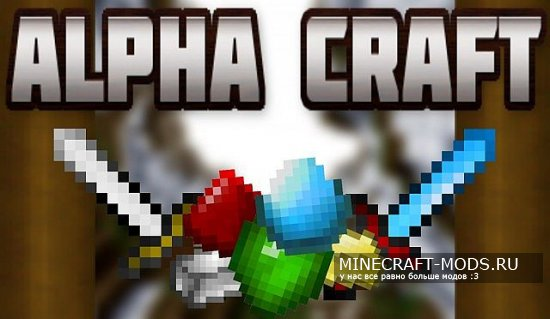 Alpha Craft [16x][1.8.8]
