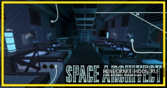 Space Architect [32x][1.8.8]