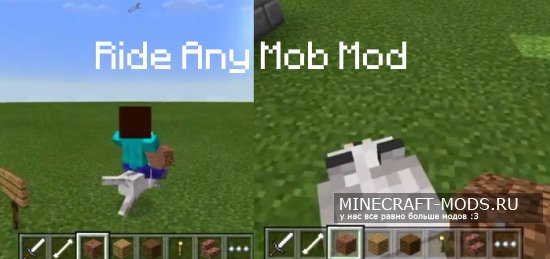 Ride Any Mob 0.11.1 (MCPE)