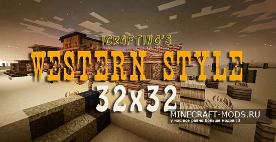 ICrafting's Western Style [32x][1.8.8]