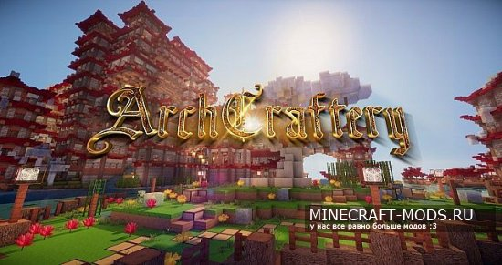 ArchCraftery Traditional [128x][1.8.8]