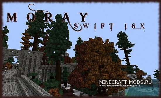 Moray Swift [16x][1.8.8]