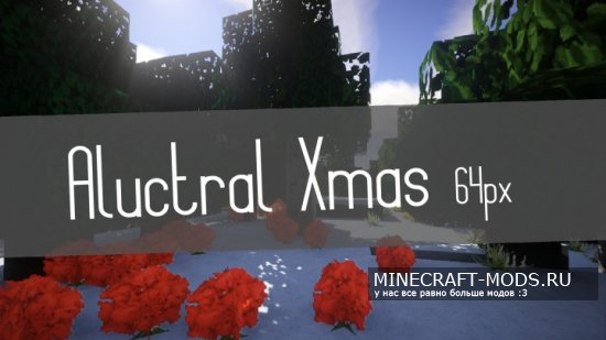 Aluctral Xmas [64x][1.8.8]