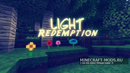 Light Redemption [16x][1.8.9]