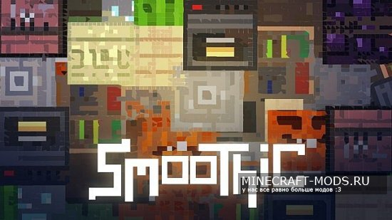 Smoothic [16x][1.9.2]