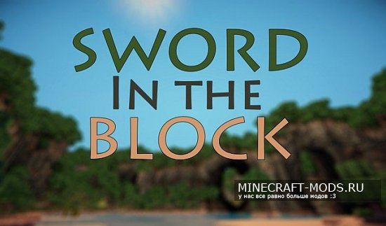 Sword In The Block [32x][1.8.8]