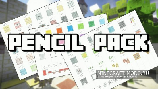 Pencil Pack - Hand Drawn [128x][1.8.8]